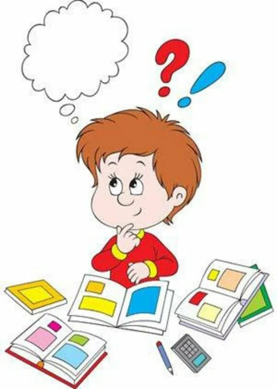 Картинка задумчивый мальчик для детей