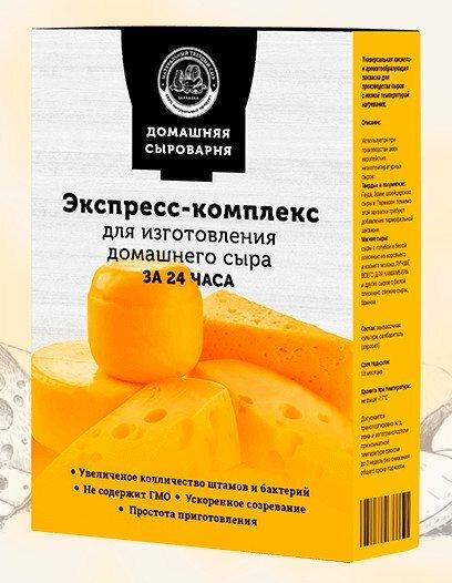 Домашняя сыроварня экспресс комплекс в Павлодаре