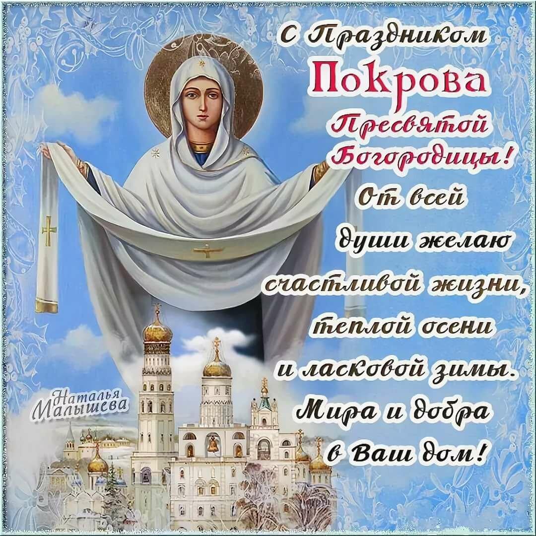 Картинка поздравление с покровом святой богородицы