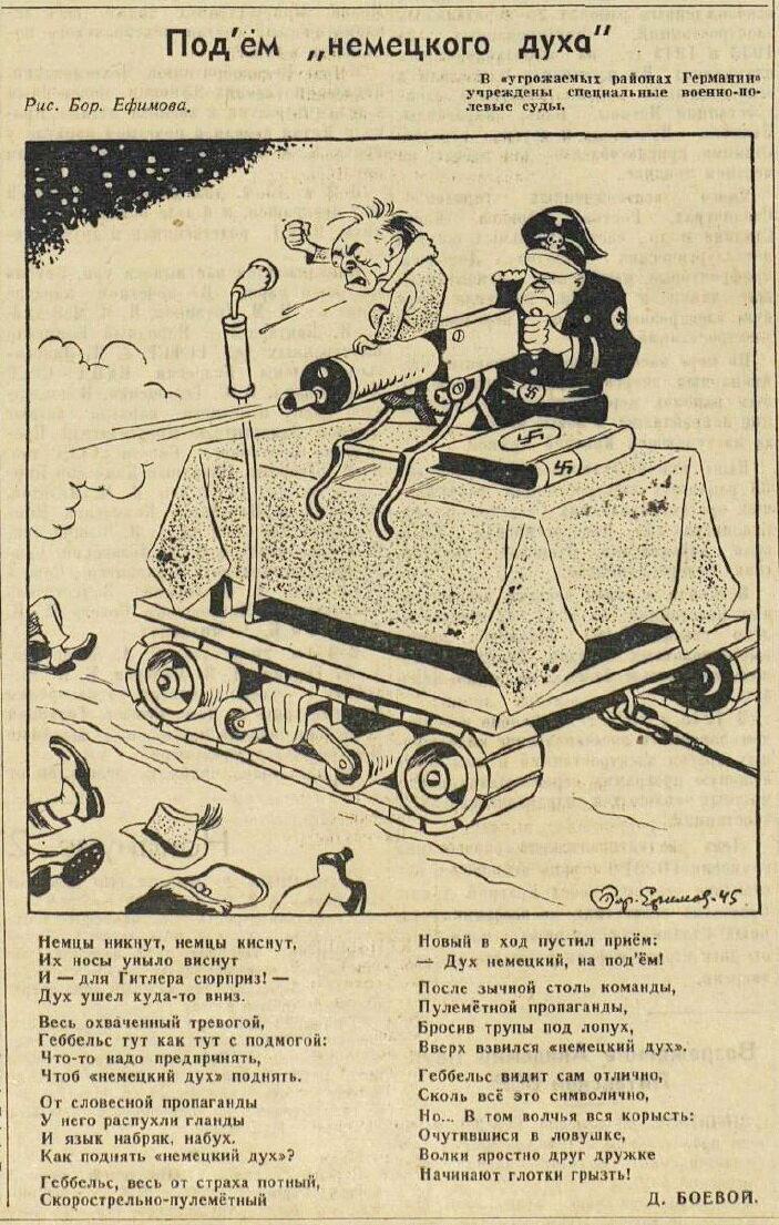 «Известия», 21 февраля 1945 года