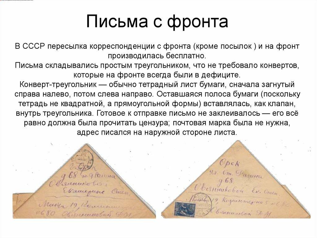 письмо треугольник картинки началом российской