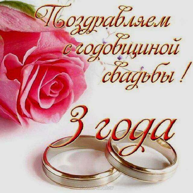 Кожаная свадьба открытки красивые
