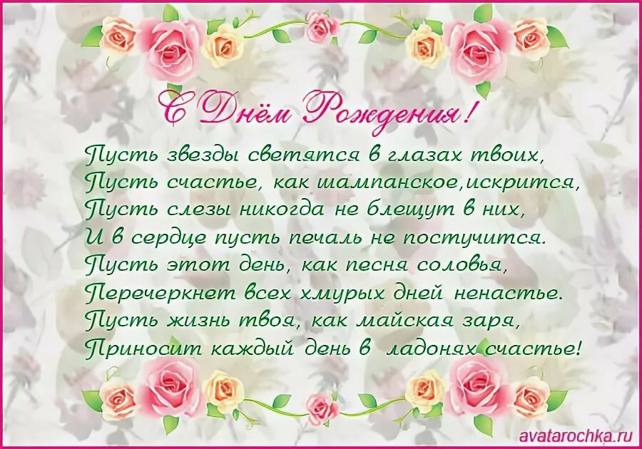 Поздравления с днем рождения по именам красивые до слез многих