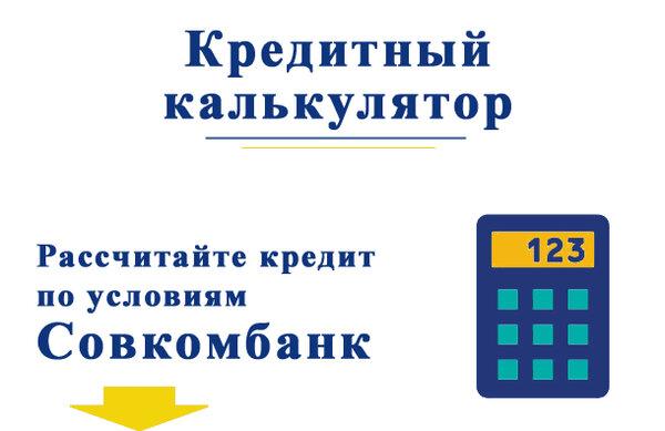 Скб калькулятор кредита наличными