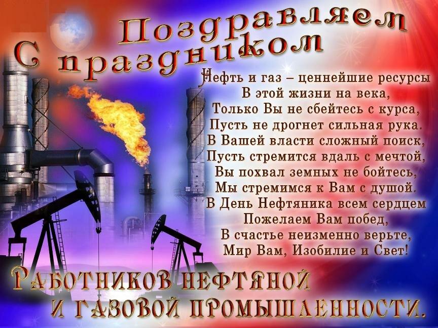 Стихи поздравление с днем газовика в стихах
