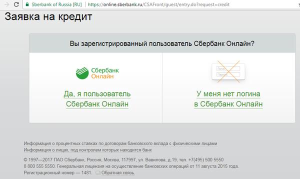 Заявка на кредит онлайн сбербанк ижевск кредит онлайн для граждан снг