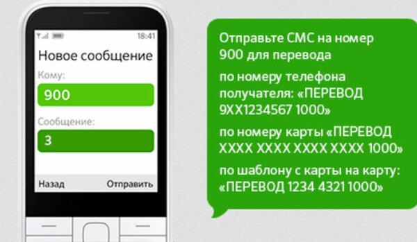 как перевести деньги с карты мтс на карту сбербанка через смс