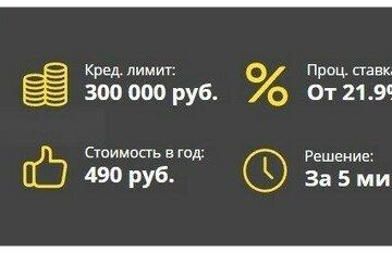 российский кредит банк официальный узнать статус заявки на кредит совкомбанк онлайн