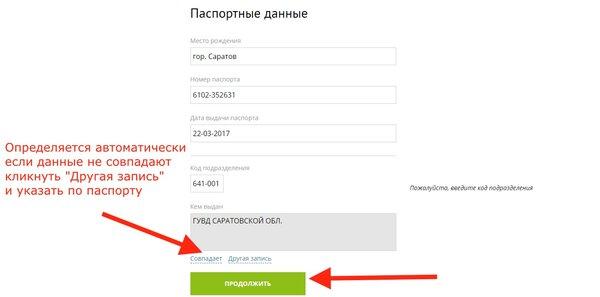 кредит плюс личный банкекапуста оформить займ онлайн