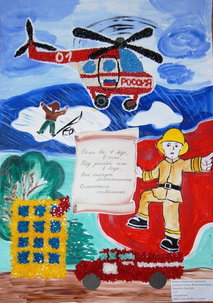 рисунок на тему спасатель мужество отвага