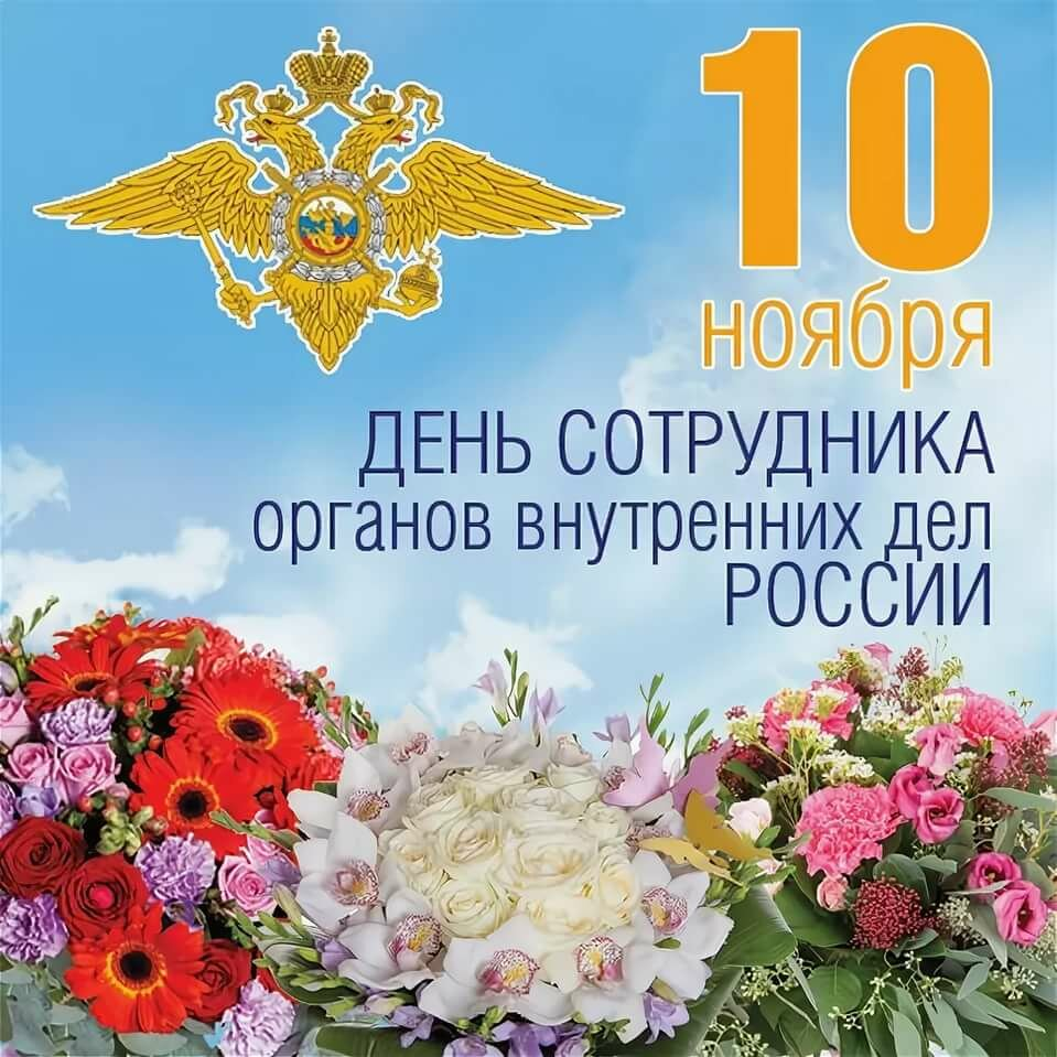 Поздравление с праздником сотрудников внутренних дел
