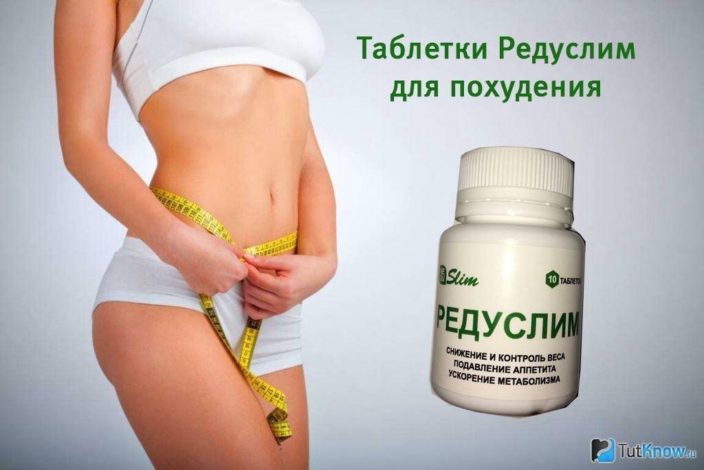 Редуслим для похудения в Уфе