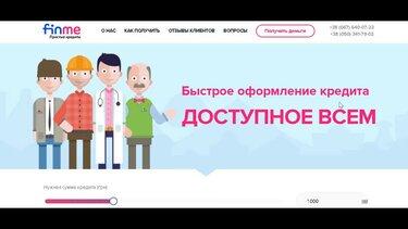 Взять кредит на банковский счет онлайн