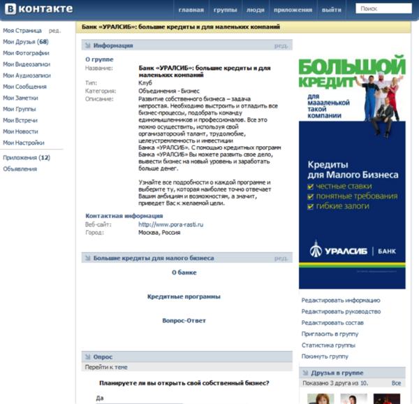 Уралсиб кредит онлайн заявка петрозаводск где можно взять кредит