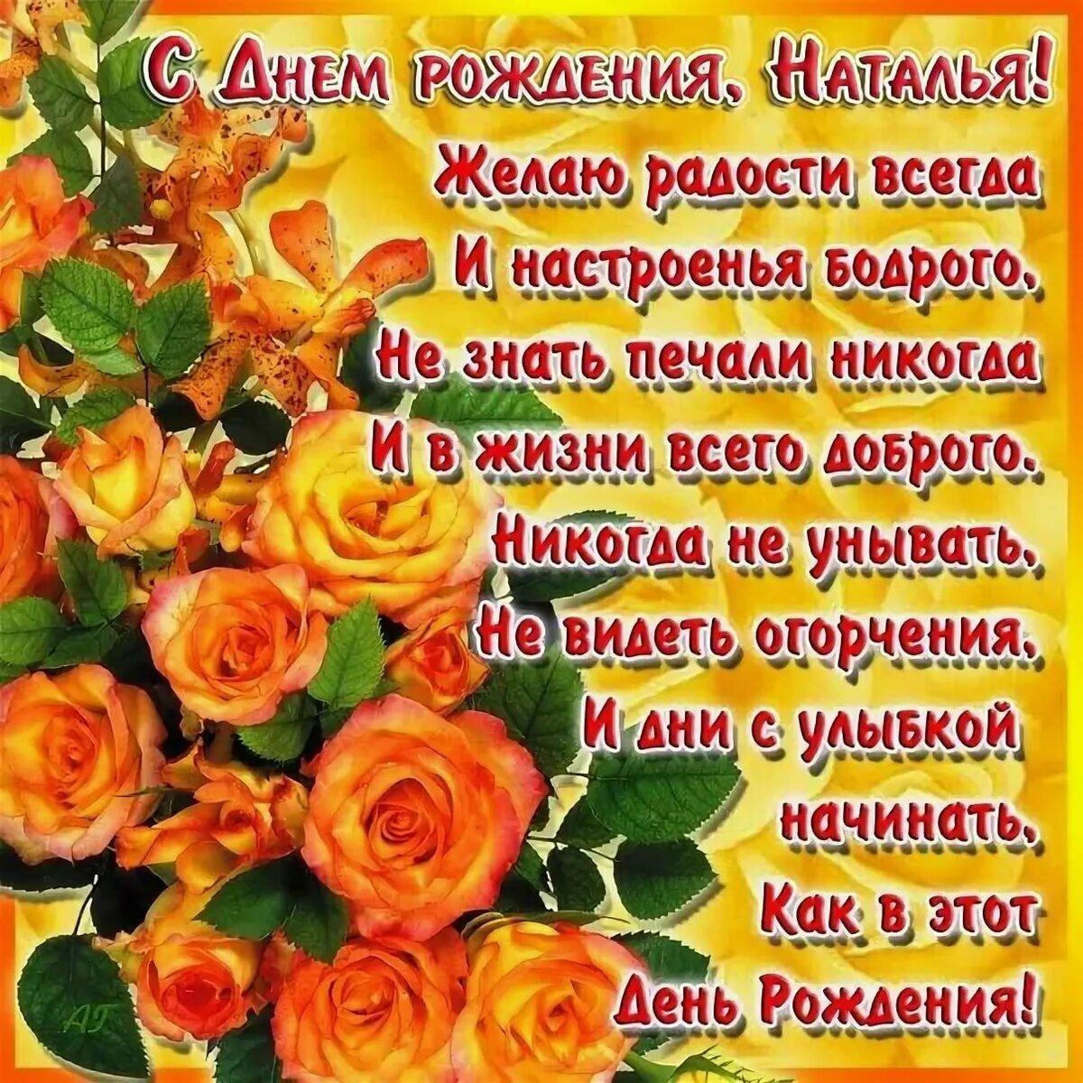 Поздравления с днем рождения женщине красивые с картинками с именем наташа, добрым