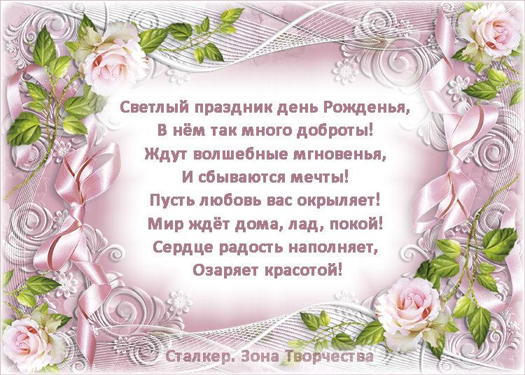 поздравления с днем рождения на стихи авторов отдельных комнат