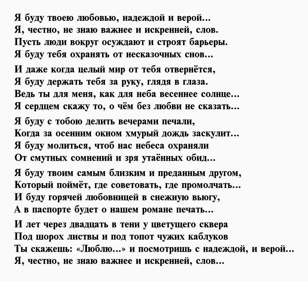 Проникновенные стихи любимому мужчине