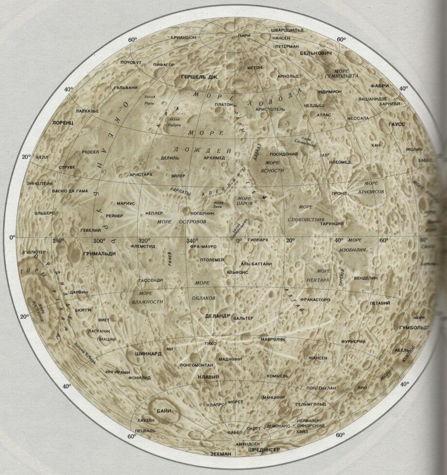 карта луны с фото и названиями японцы просто так