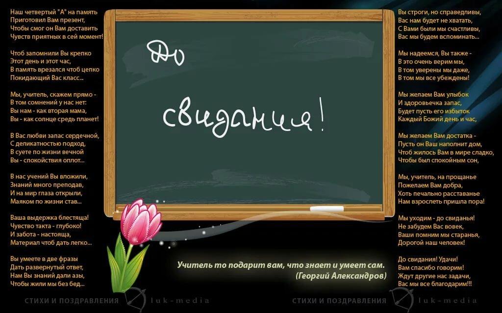 поздравление для учителя начальных классов на выпускной 4 класс