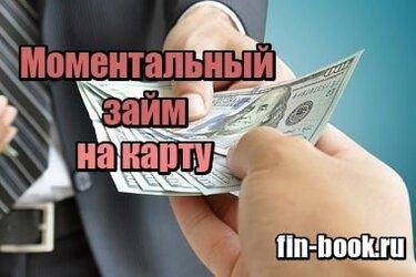 веб займ отзывы сотрудников новосибирск