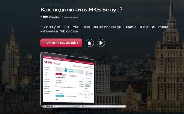 мкб банк онлайн вход личный кабинет