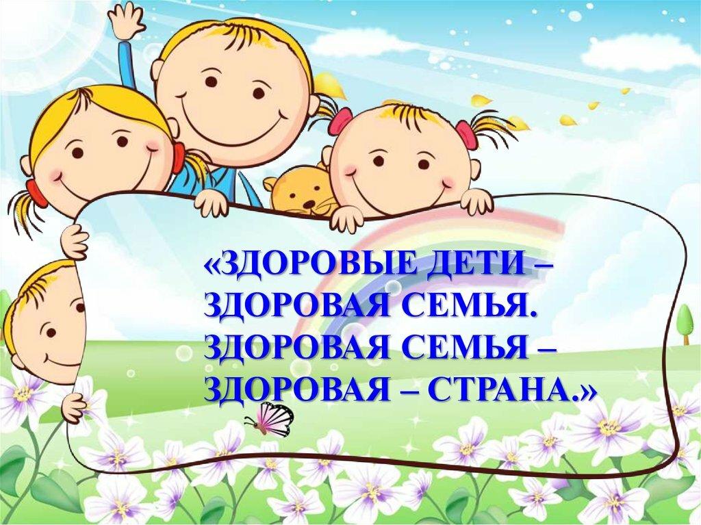 растим малыша здоровым картинки сбываются надежды, что