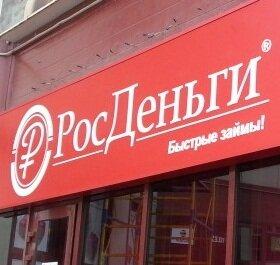 росденьги оплатить займ как взять кредит в альфа банке