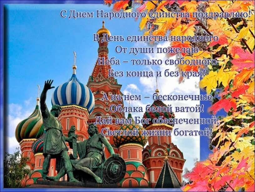 Открытка с поздравлением с днем народного единства