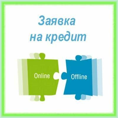 кредит через сбербанк онлайн мошенники