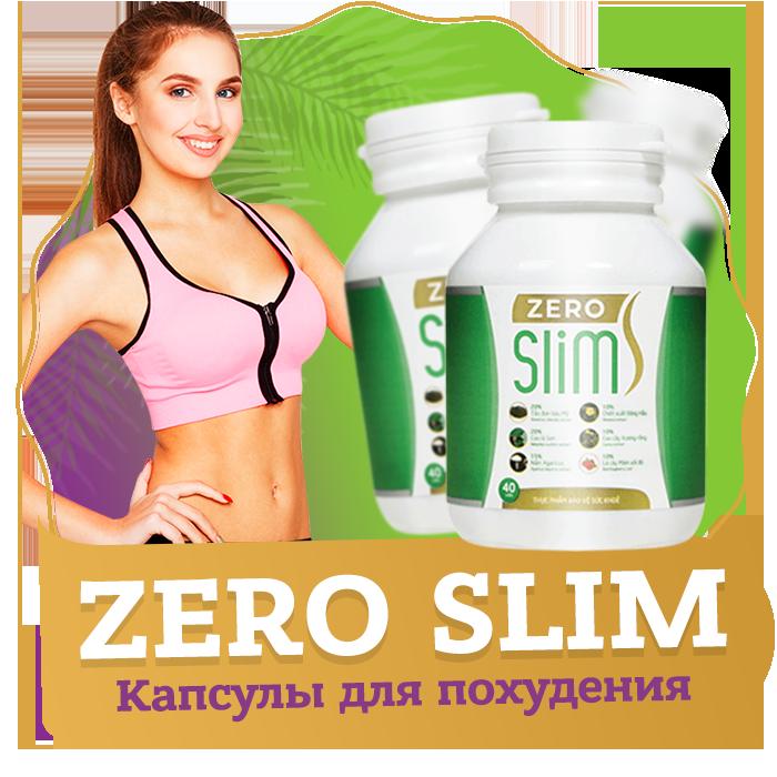 ZERO SLIM для похудения в Казани