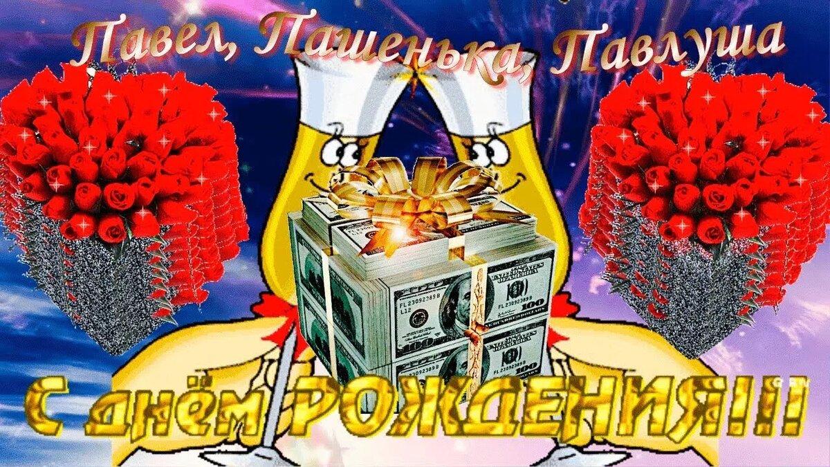 Открытка с днем рождения павла евгеньевича, анимация