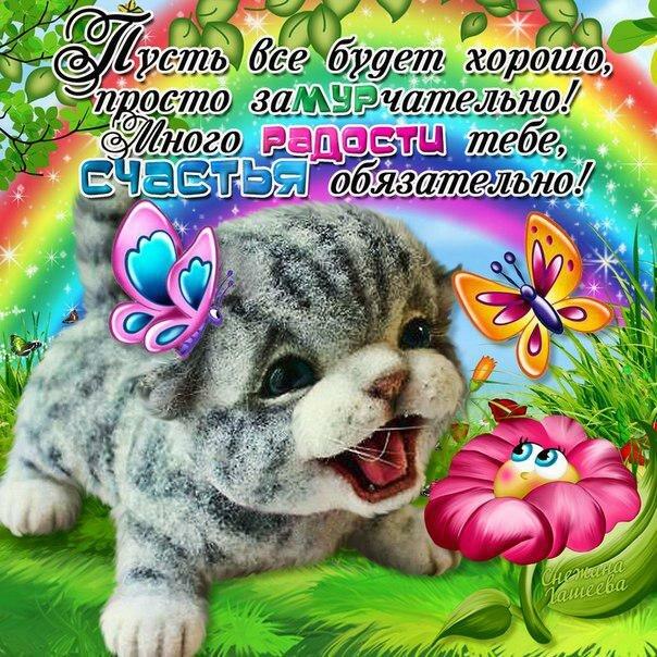 поздравления с днем рождения здоровья счастья настроения красотки