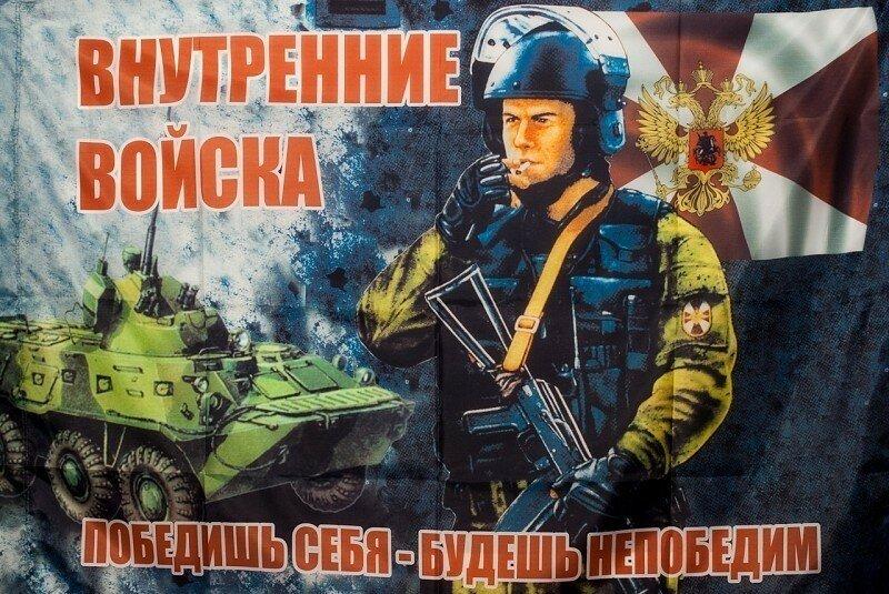 День внутренних войск поздравлению
