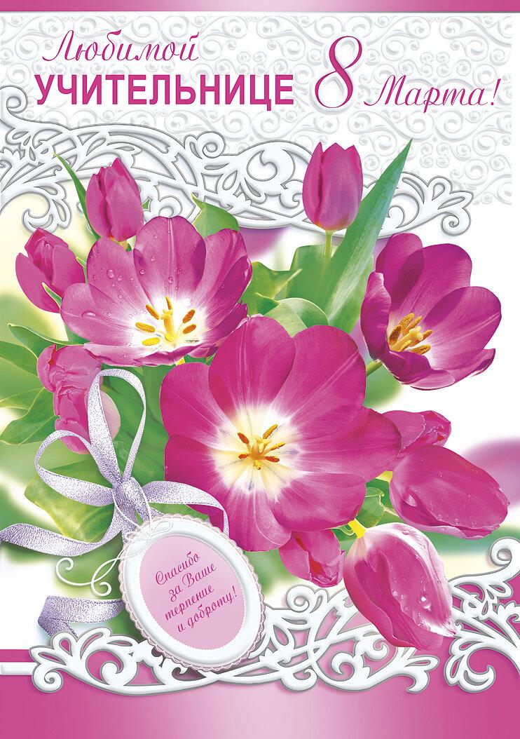Марта чувашском, открытка 8 марта учителя