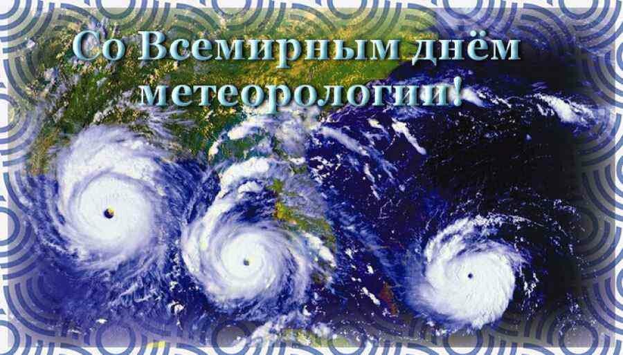 Поздравления с днем метеоролога с картинками, днем