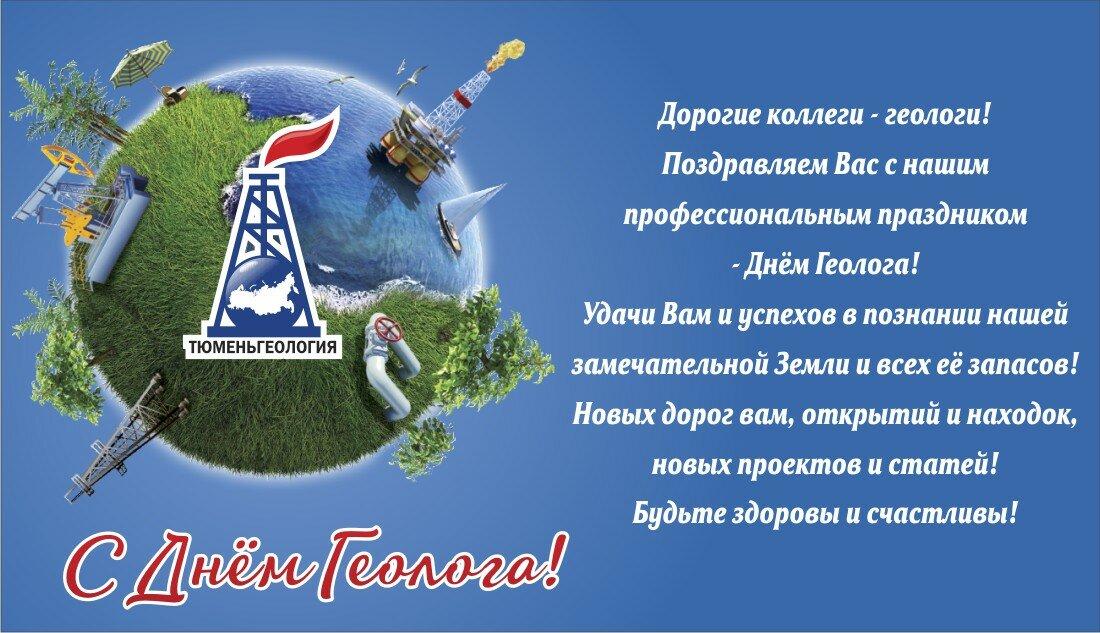 русскому обычаю, поздравления к дню геолога в открытках юных читателей зрителей