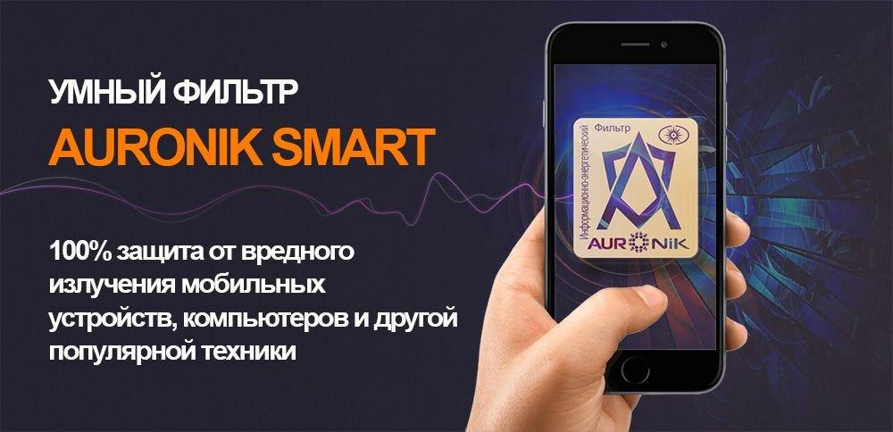 Auronik Smart умный фильтр в Одинцово