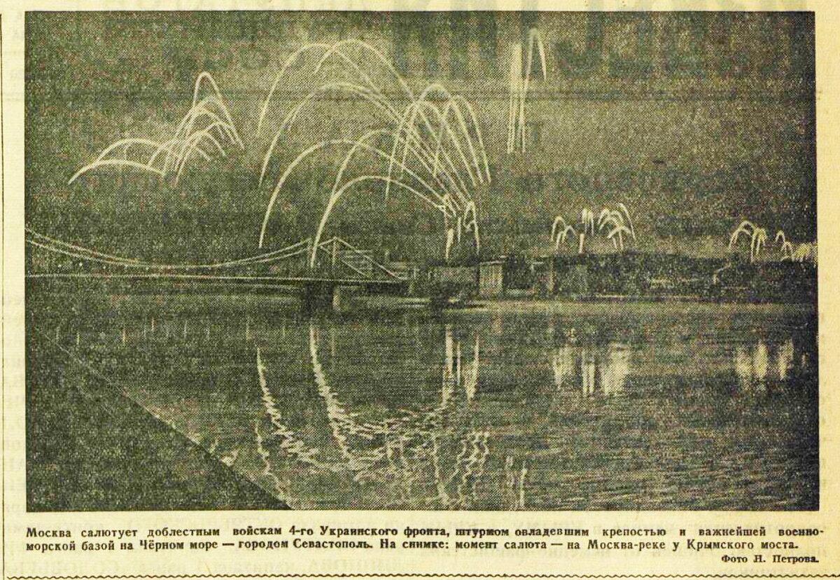 «Известия», 10 мая 1944 года