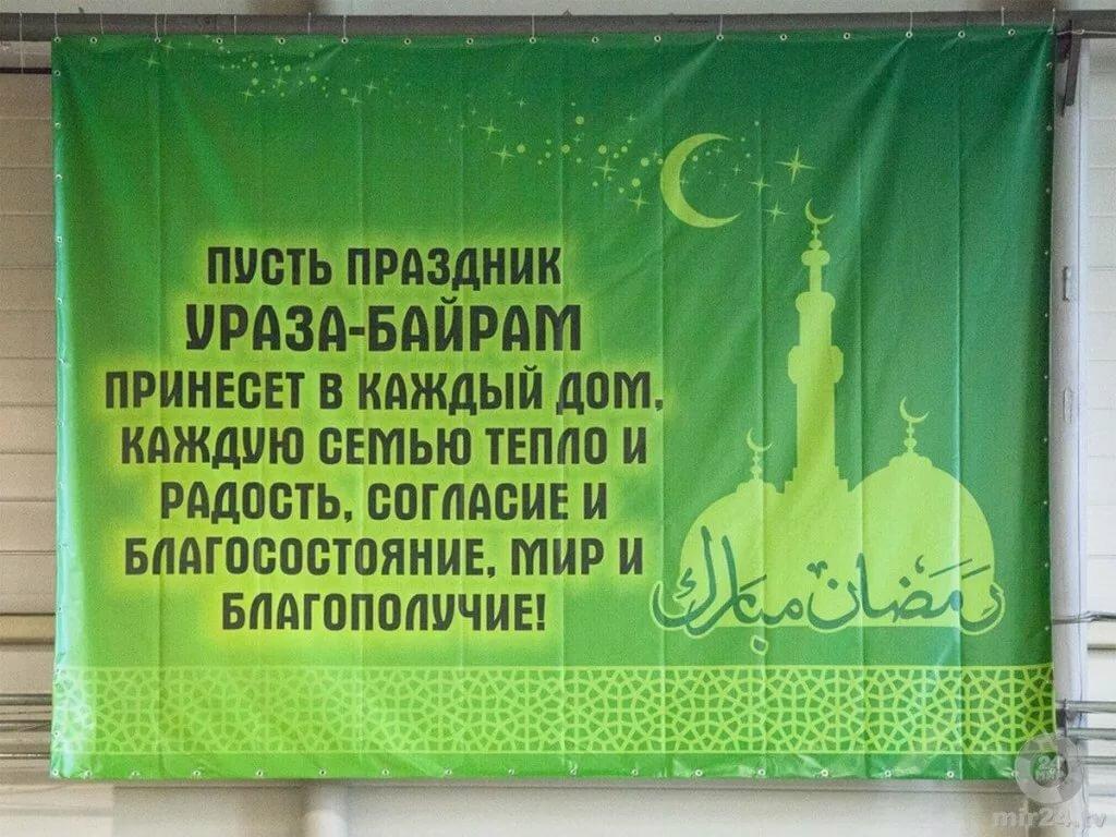 Ураза байрам открытка на татарском
