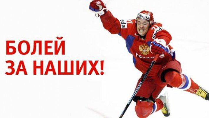 вперед к победе картинки хоккей всего