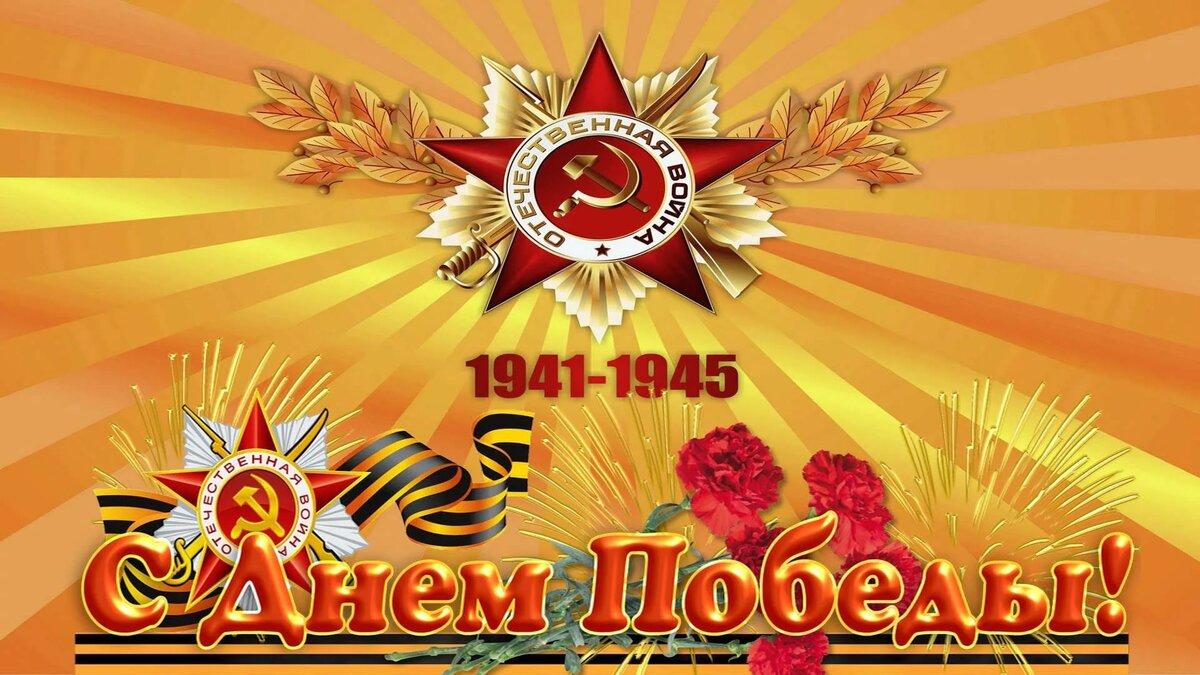 Открытки к празднику день победы