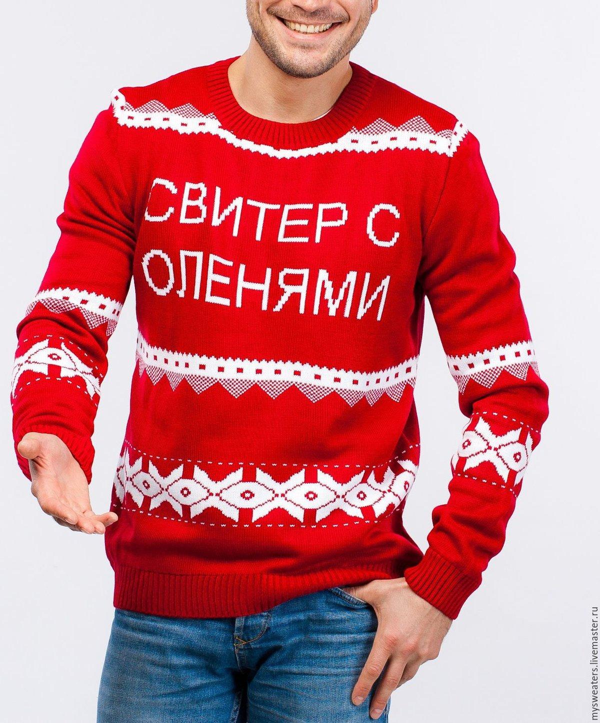 3d6c5c975ef Олени как на свитере Купить со скидкой -50% ✓ https   shortm.ru gCcs  Свитер  с оленями схемы и описание - Хитсовет Свитер с оленями схемы и описание.