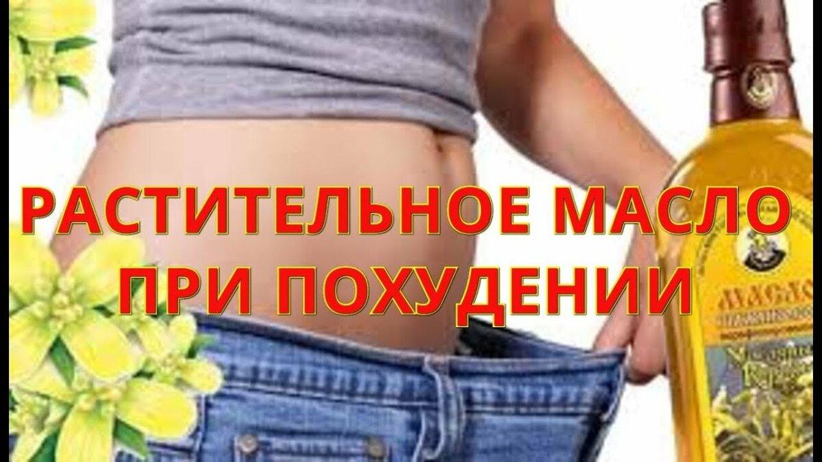 Сколько растительного масла можно при диете