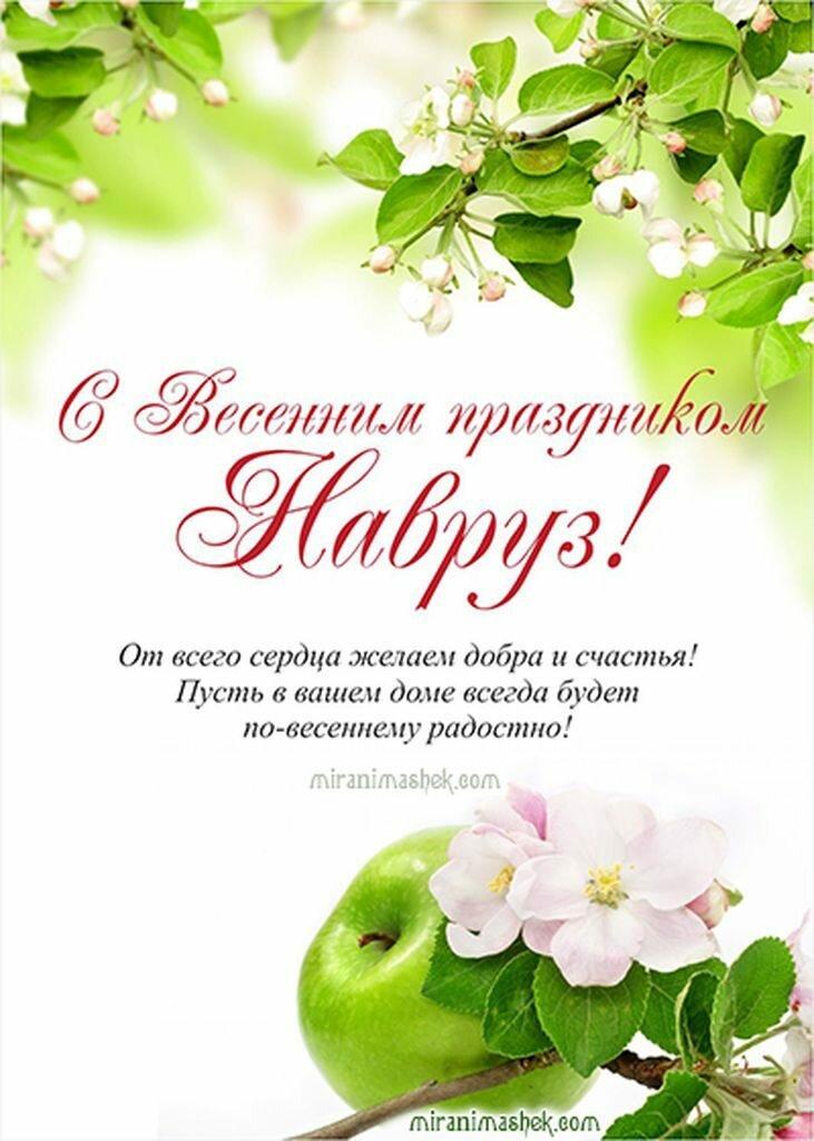 Поздравления для праздника навруз