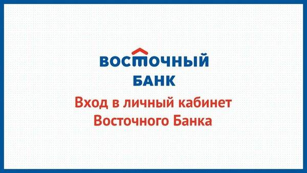 восточный банк оплатить кредит онлайн с карты сбербанка без комиссии