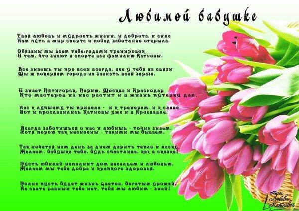 Поздравление на 8 марта бабушке от внучек