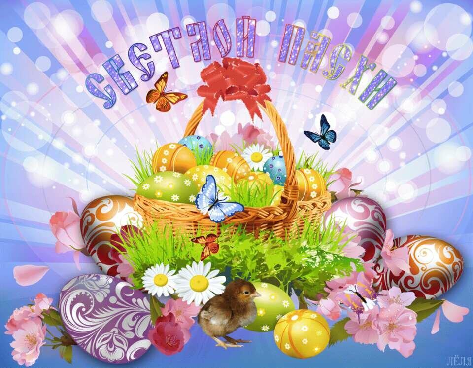 Музыкальную открытку с праздником пасхи