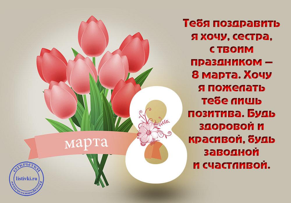 С 8 марта открытки сестренка, картинки дама работе