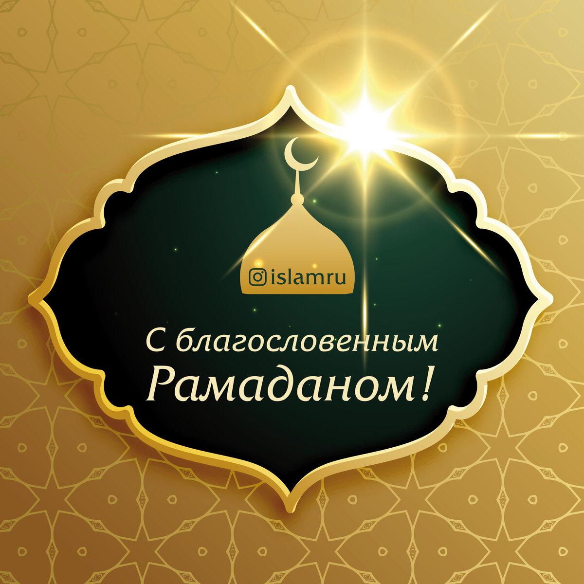 Поздравительные картинки на рамазан месяц