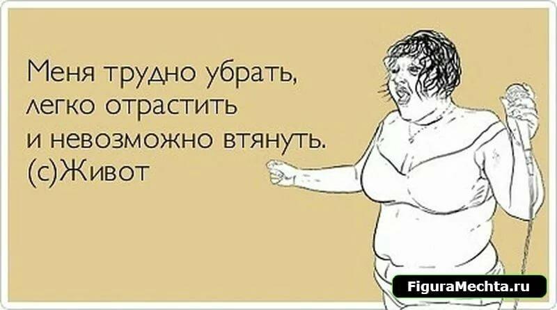 Фитнес похудение юмор